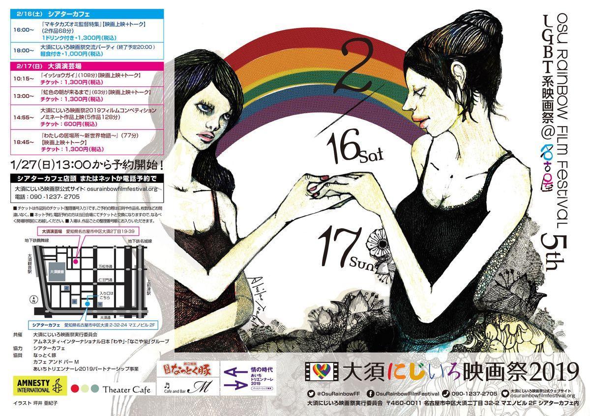 LGBTをテーマとした映画の特集上映「大須にじいろ映画祭2019」