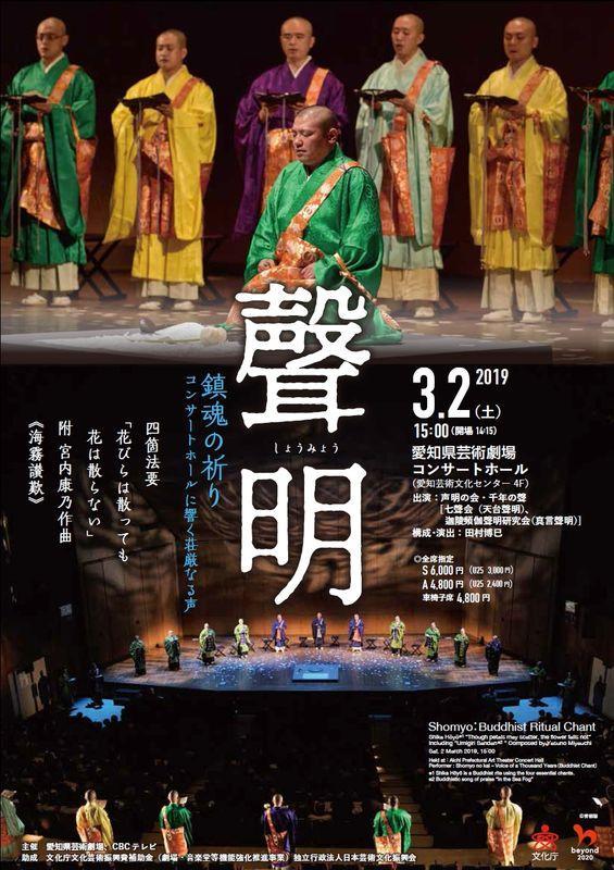 愛知県芸術劇場で上演される「聲明 鎮魂の祈り コンサートホールに響く荘厳なる声」