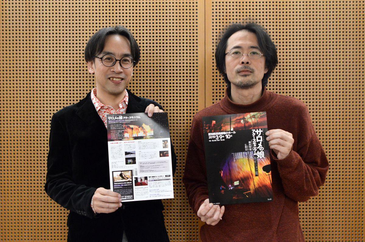 愛知県芸術劇場で「サロメの娘/アクースモニウム」を上演する七里圭監督(右)と檜垣智也さん