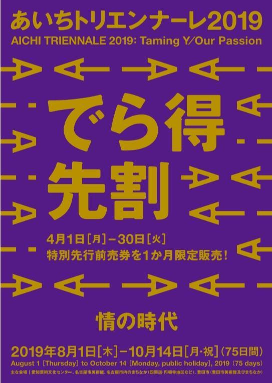 「あいちトリエンナーレ2019」特別先行前売券を期間限定販売