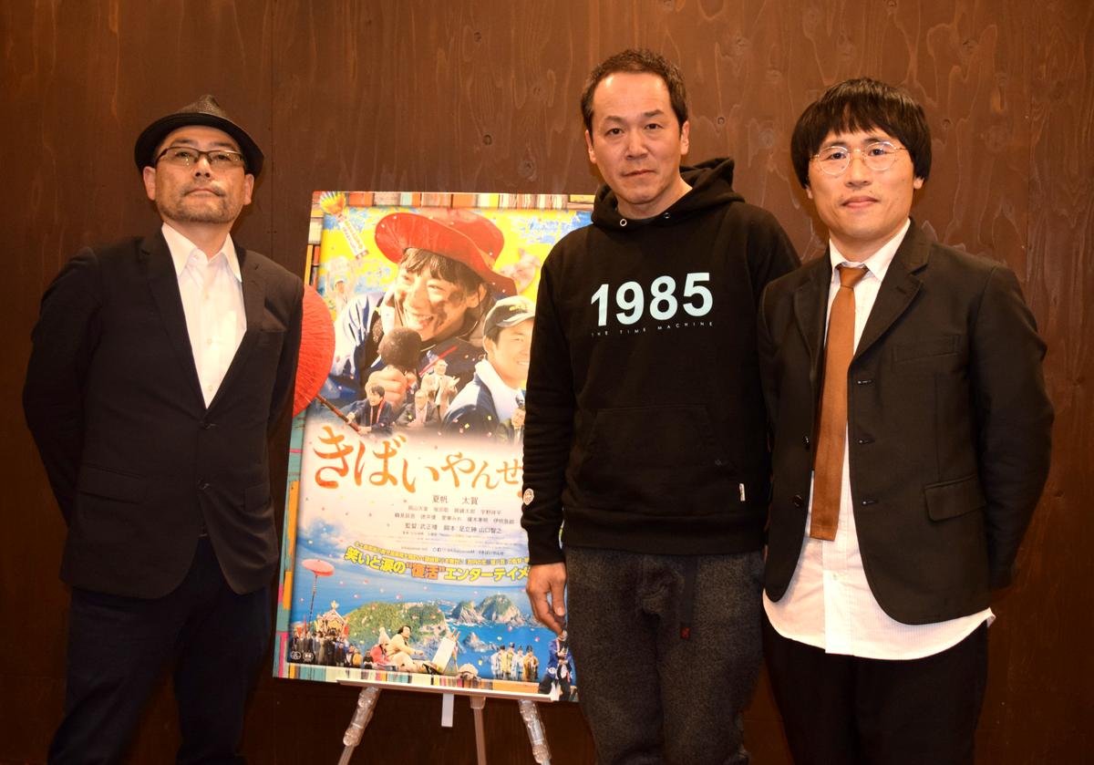 (左から)武正晴監督、坂田聡さん、眼鏡太郎さん