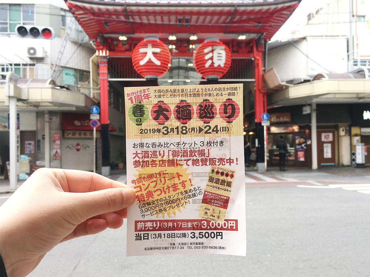 イベントのチラシ。大須商店街にて