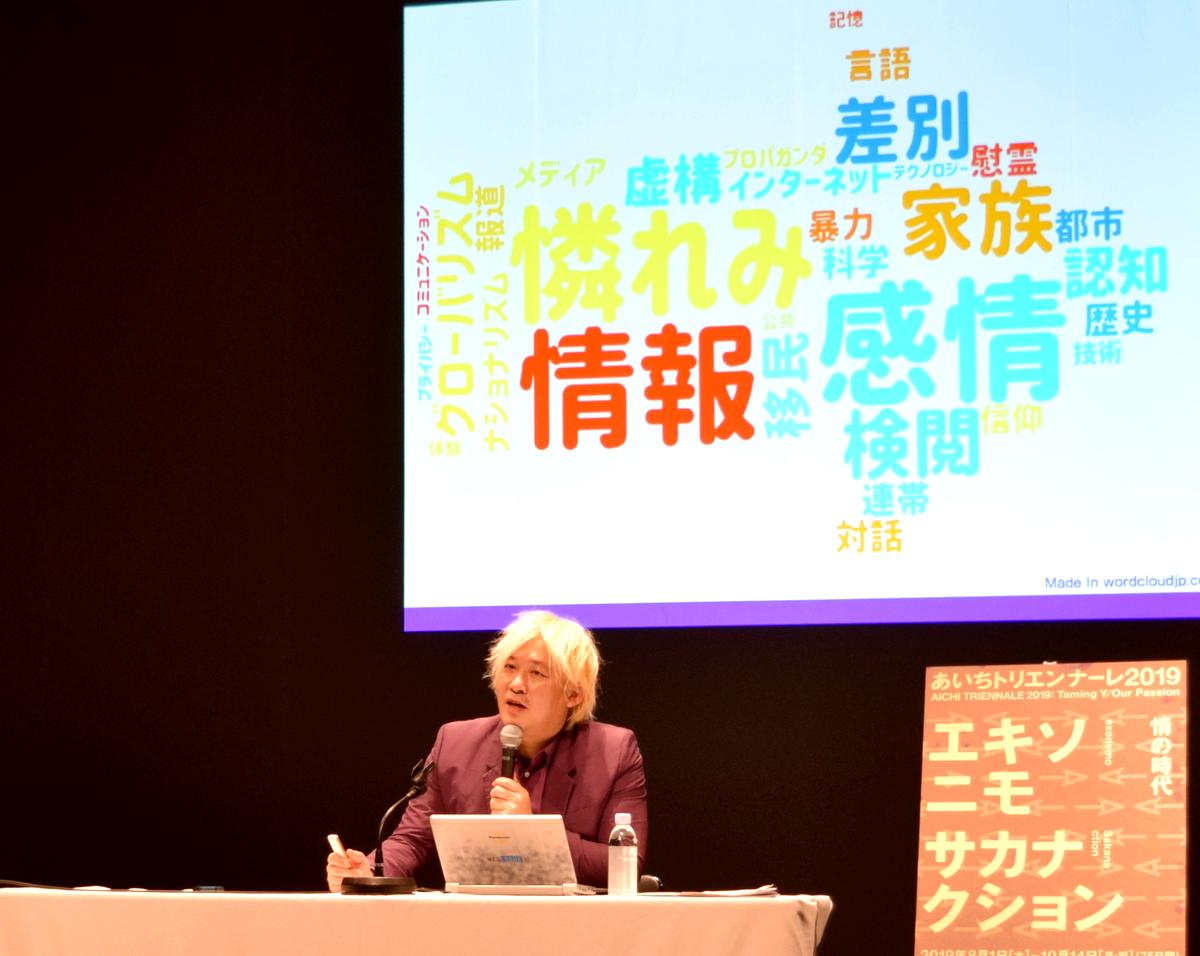 「あいちトリエンナーレ2019」の企画を発表する津田大介芸術監督。参加アーティストから集まった情報をタグクラウドで紹介