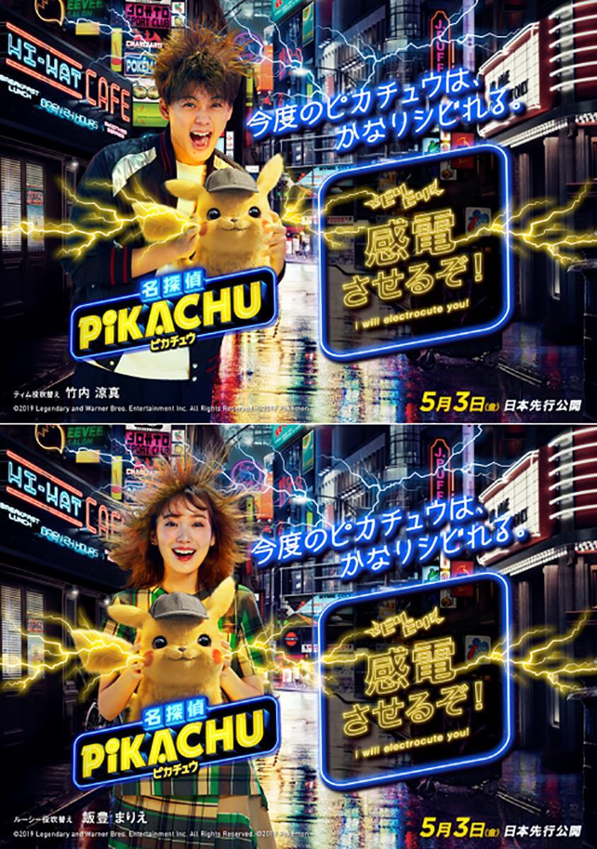 「PIKACHU KANDEN STUDIO」メインビジュアル。吹き替え担当の竹内涼真さん(ティム役)、飯豊まりえさん(ルーシー役)