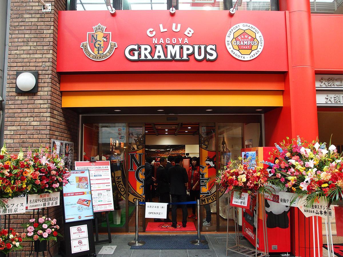 「名古屋グランパス」のオフィシャルショップ「クラブグランパス」外観