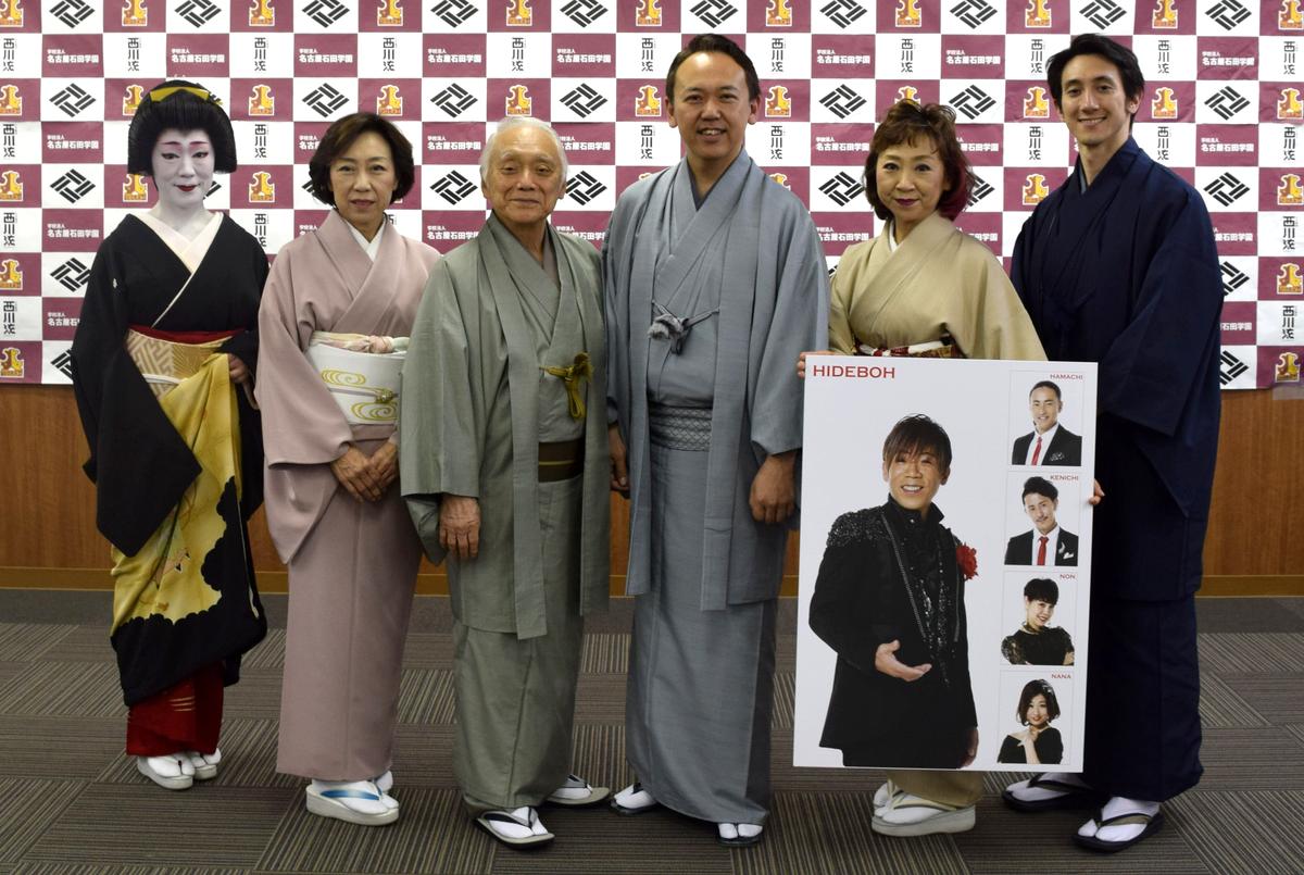 星城大学名古屋丸の内キャンパスで行われた「第72回西川流名古屋をどり」記者発表。今年は8月23日~26日、御園座で開催