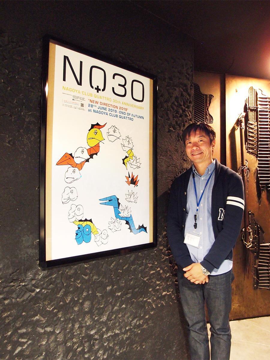 30周年企画を担当した「名古屋クラブクアトロ」チーフの上田健二郎さん