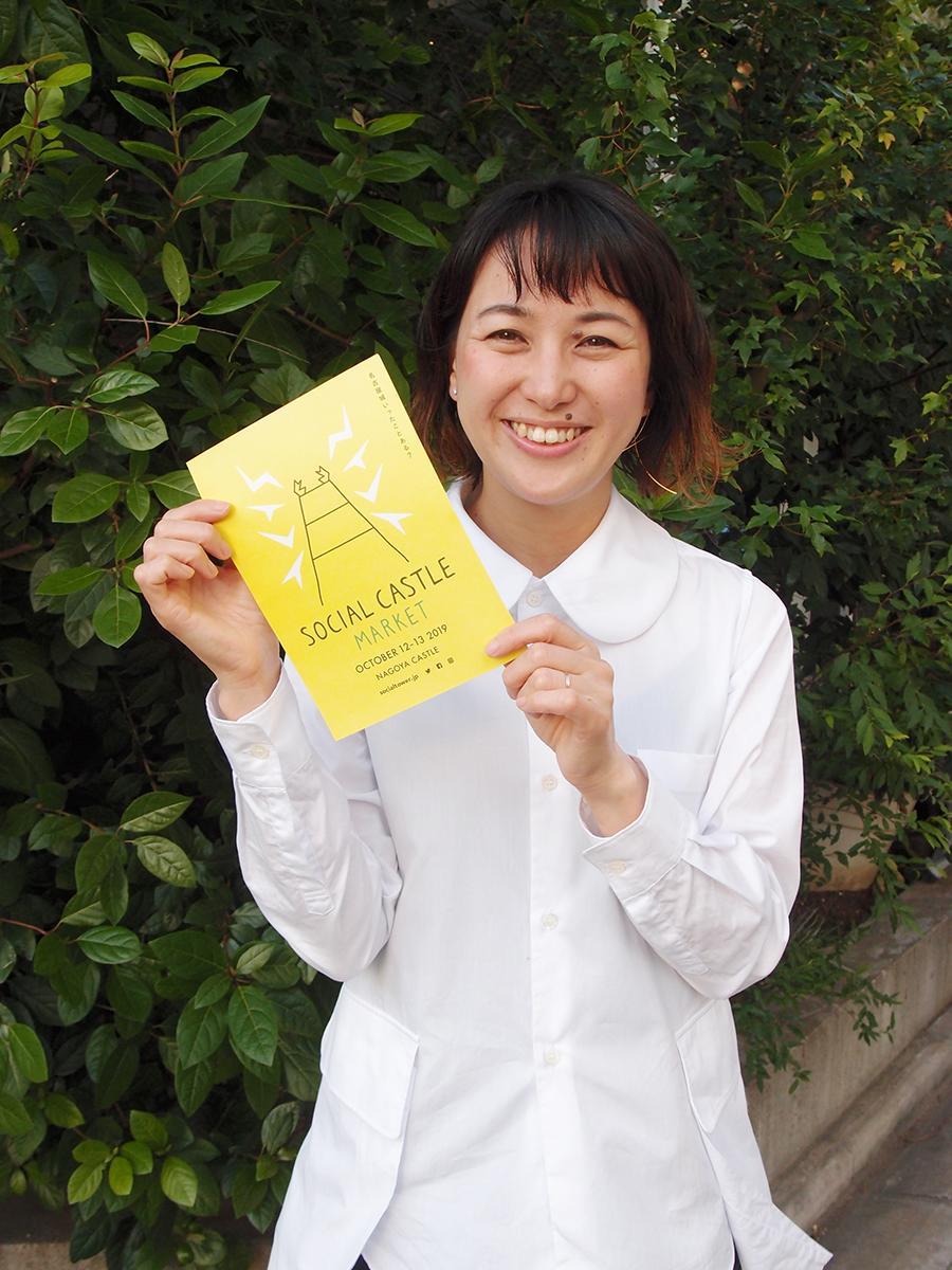 「ソーシャルキャッスルマーケット」のチラシを手にするプロジェクトリーダーの青木奈美さん