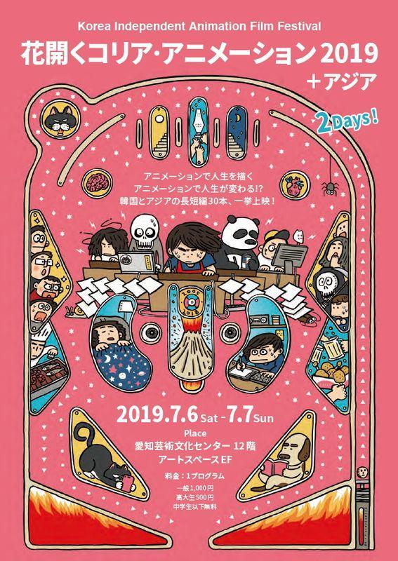 愛知芸術文化センターで開催される「花開くコリア・アニメーション2019+アジア」