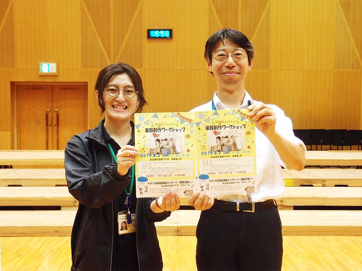 「kajii(カジー)とつくろう! 楽器制作ワークショップ」を担当する若林真樹さん(右)と澤地奏音さん(左)