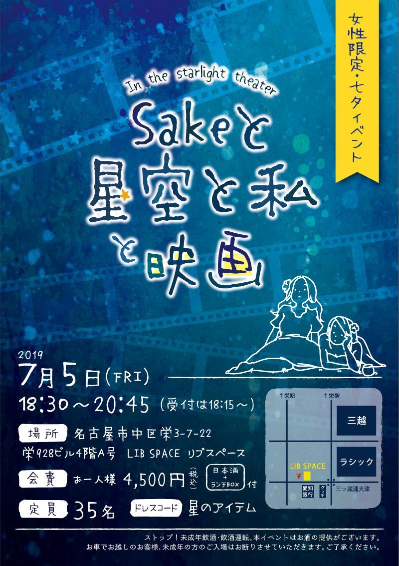 「Sakeと星空と私と映画 -in the starlight theater」イメージ