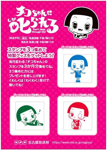 NHK名古屋放送センタービル「放送体験スタジオわくわく」に、テレビ番組「チコちゃんに叱られる」コーナーが設置。写真は「チコちゃんスタンプラリー」