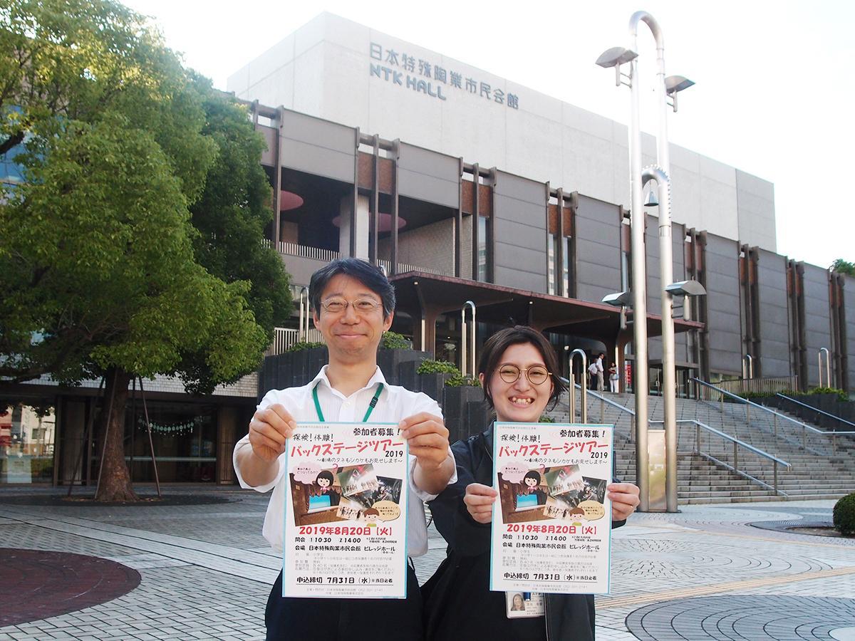 日本特殊陶業市民会館の前で「探検!体験!バックステージツアー2019」を担当する若林真樹さん(左)と澤地奏音さん(右)