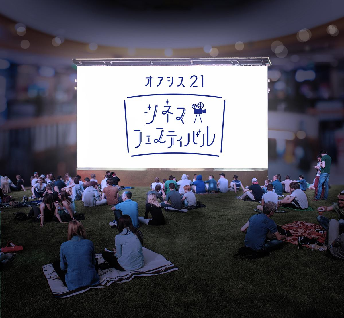 芝生空間を特設した「オアシス21 シネマフェスティバル」のイメージ
