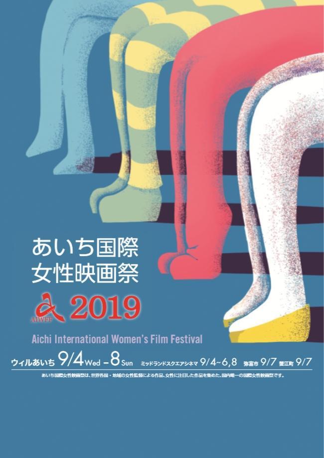 名古屋の「ウィルあいち」ほかで開催される「あいち国際女性映画祭2019」