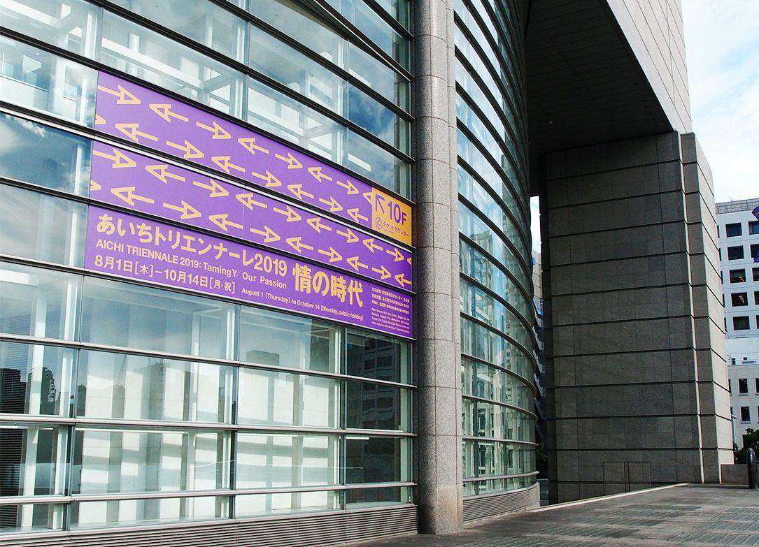 「あいちトリエンナーレ2019」で作品展示の一時中止などを発表