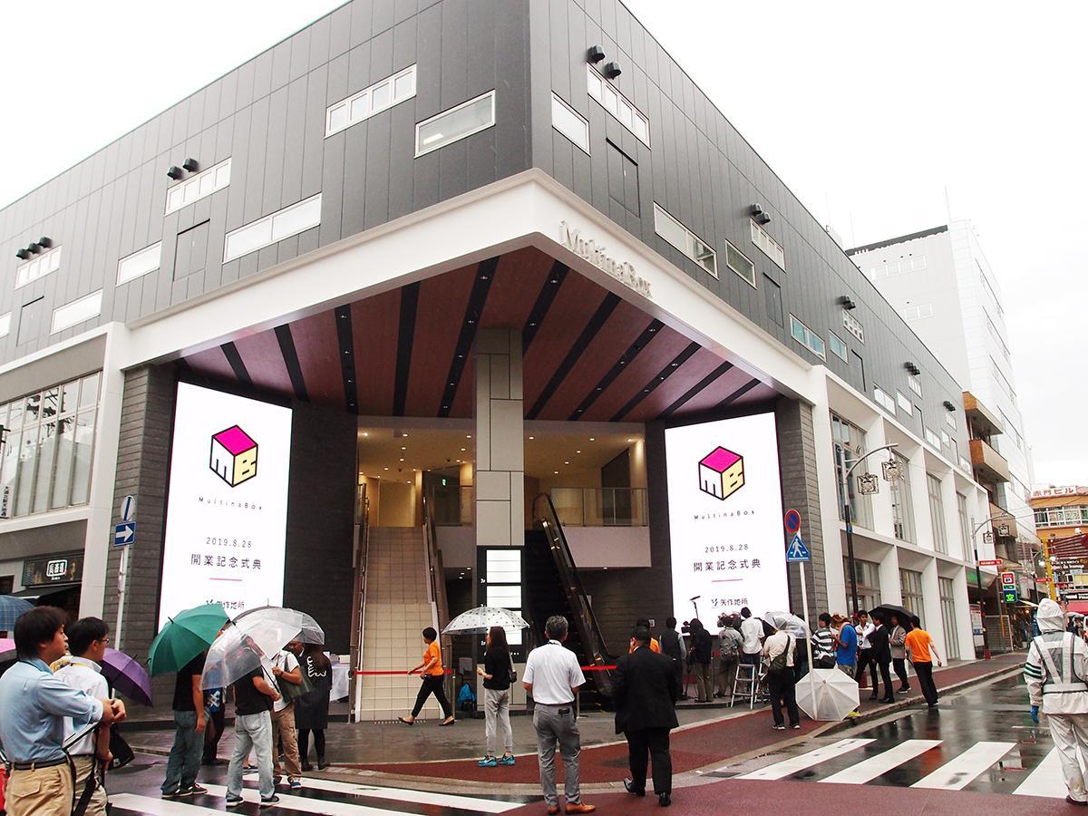 開業式典が行われた商業施設「MultinaBox(マルチナボックス)」外観
