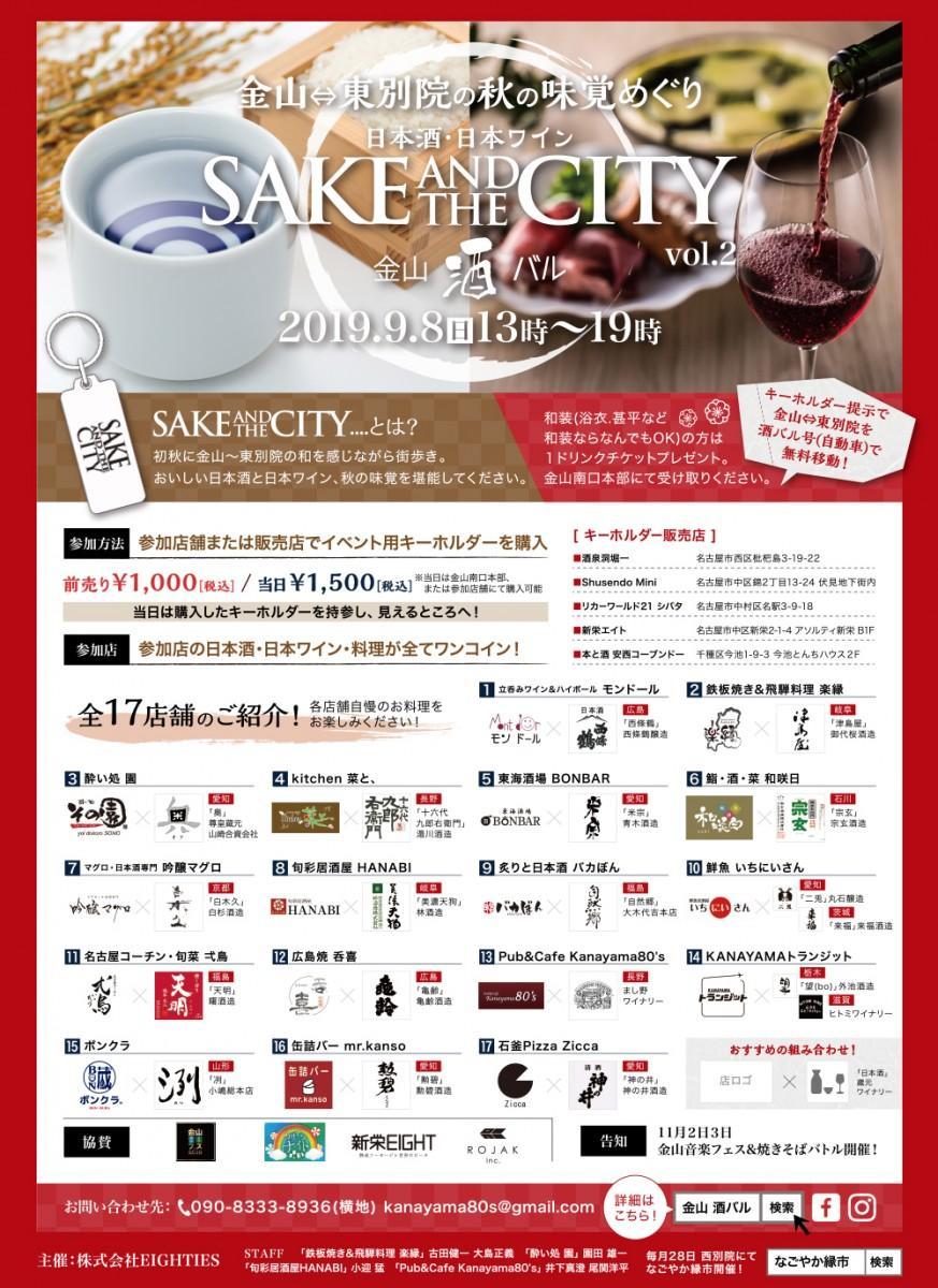 「金山酒バル SAKE AND THE CITY」ビジュアル