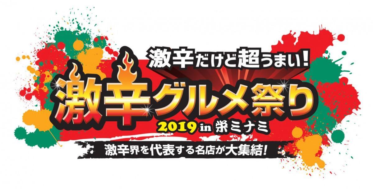 名古屋初開催の「激辛グルメ祭り 2019 in 栄ミナミ」ビジュアル