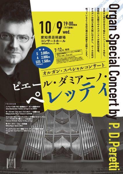 イタリアのオルガニスト、ピエール・ダミアーノ・ペレッティさんが愛知県芸術劇場コンサートホールでコンサート