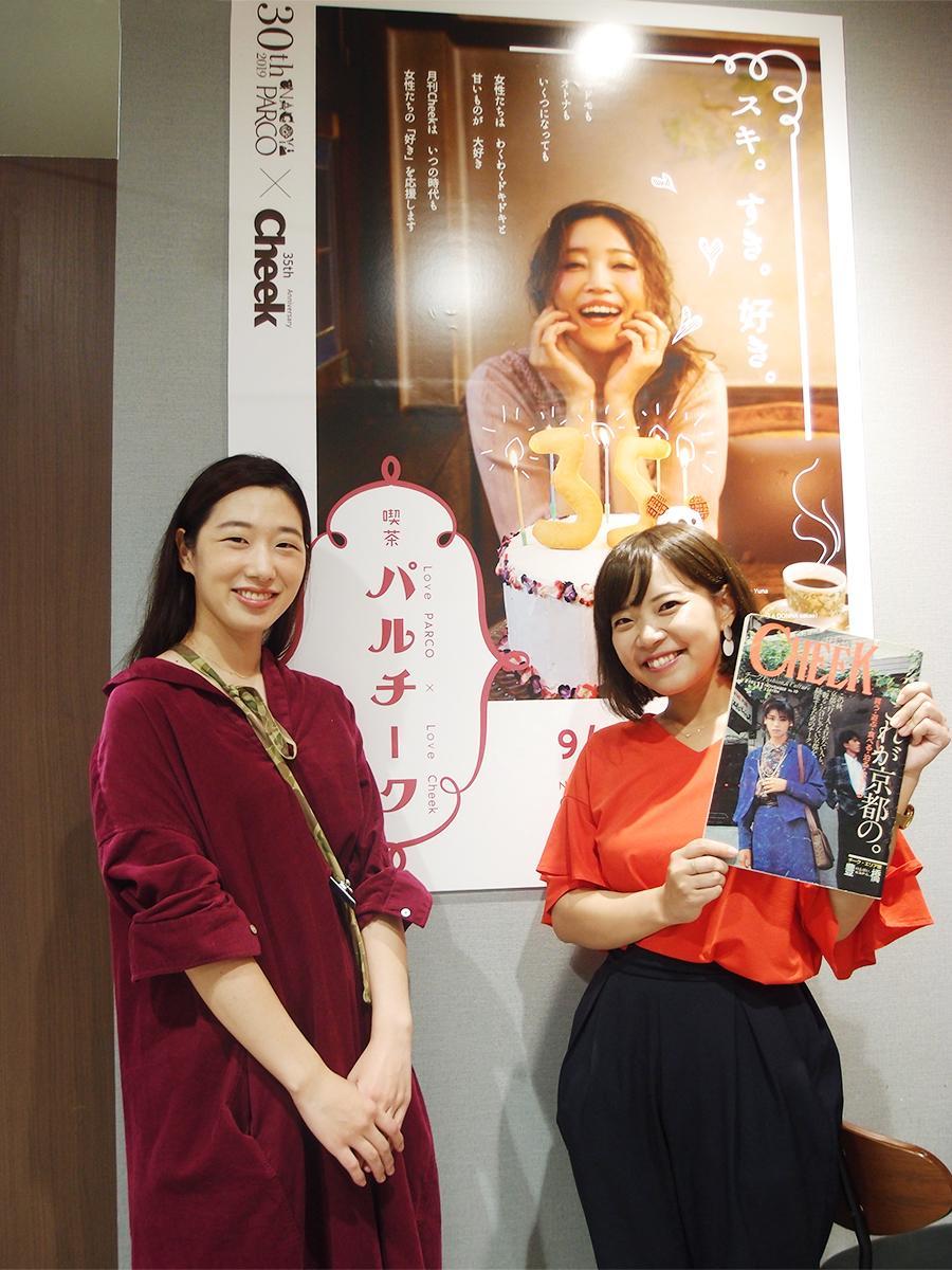 過去の「月刊Cheek」を手にするCheek副編集長の山田有真さん(右)と名古屋パルコの貞安遥さん(左)