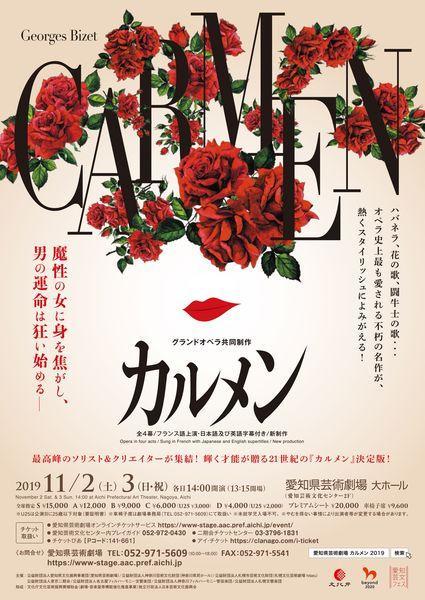 愛知県芸術劇場でオペラ「カルメン」を上演