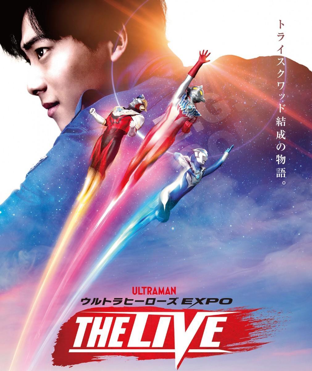 「ウルトラヒーローズEXPO THE LIVE」ビジュアル
