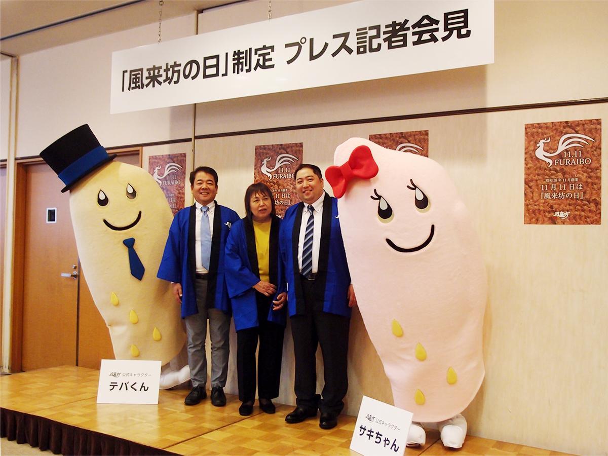 初披露された公式キャラクター「テバくん&サキちゃん」と大健企画の大坪節子社長(中)、藤村統括本部長(左)、礒部弘幸取締役(右)