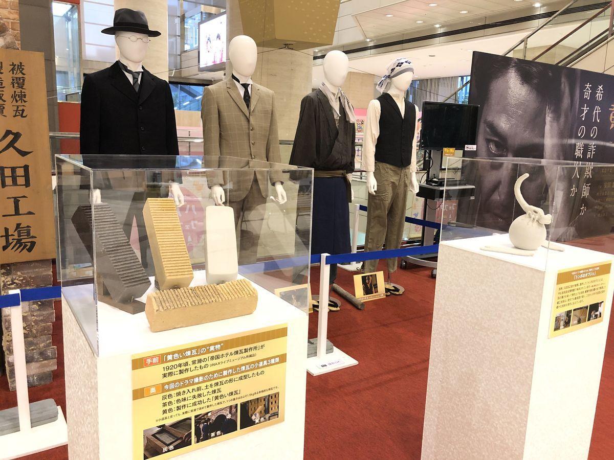 NHK名古屋で開催中の「黄色い煉瓦~フランク・ロイド・ライトを騙した男~」ドラマ展