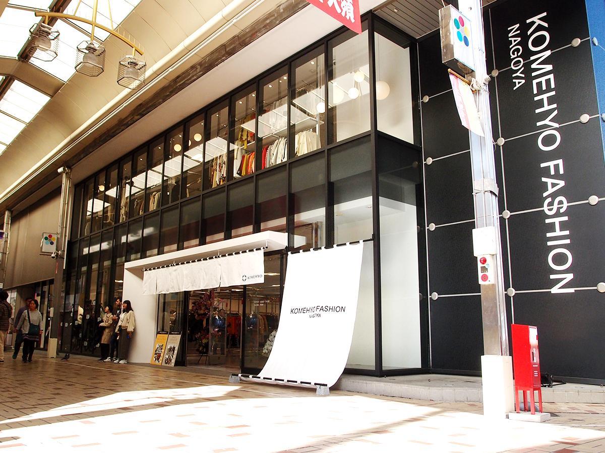 大須観音通沿いに新しくオープンした「KOMEHYO FASHION NAGOYA」外観