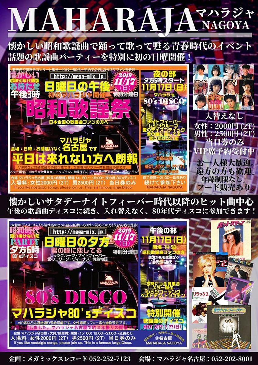 昭和歌謡や80年代のディスコミュージックを流すディスコイベント