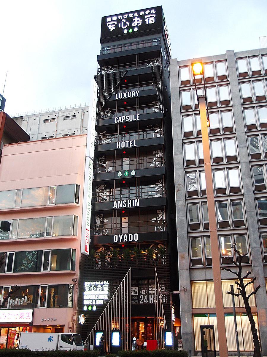 錦通沿いにオープンした「豪華カプセルホテル 安心お宿プレミア名古屋栄店」外観