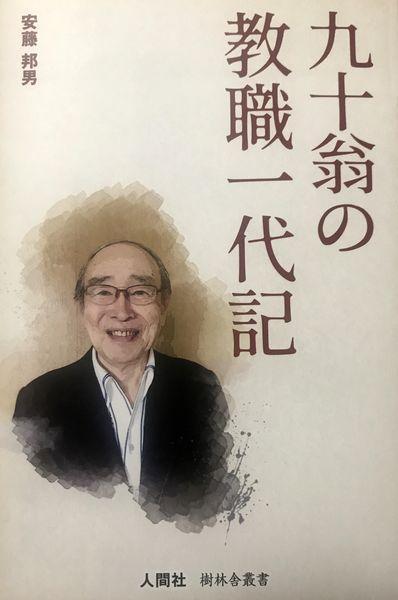 人間社から発売された書籍「九十翁の教職一代記」。著者は名古屋のことわざ研究家の安藤邦男さん