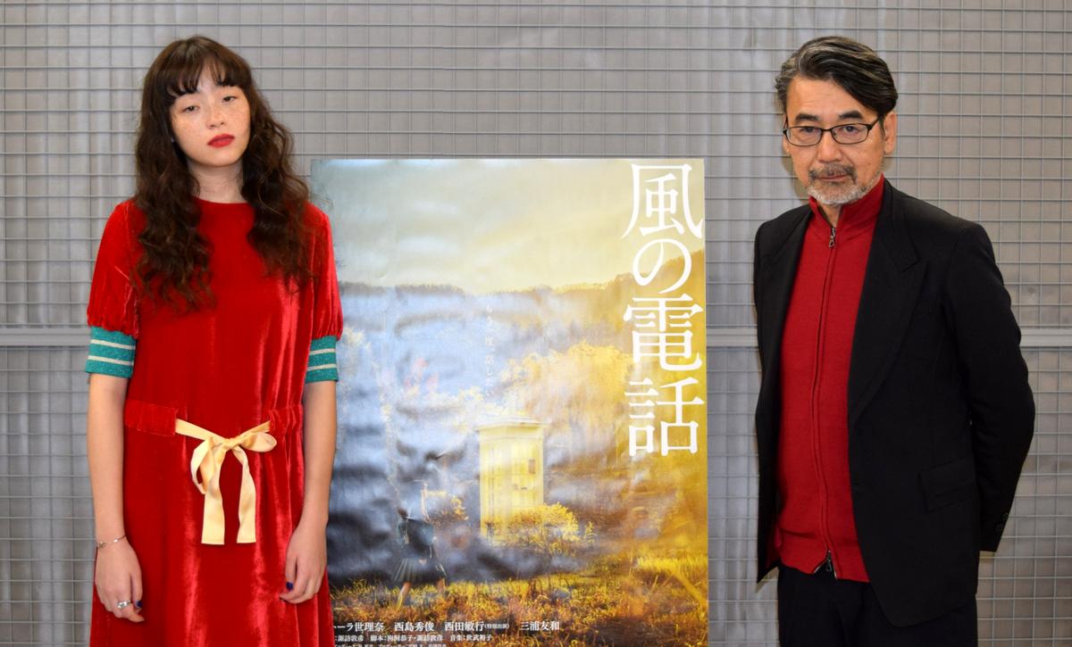 伏見ミリオン座で行われた映画「風の電話」記者会見。来名した諏訪敦彦監督とモトーラ世理奈さん。公開はミッドランドスクエアシネマで1月24日から。