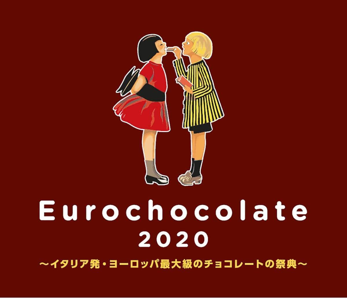 「ユーロチョコレート」のビジュアル
