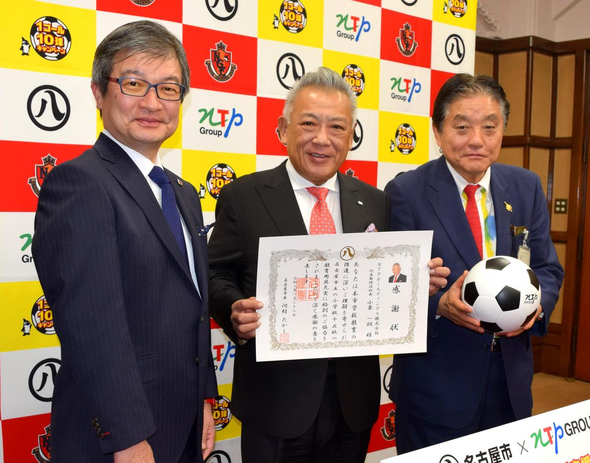 名古屋市役所で行われた「1ゴール10球キャンペーン」贈呈式。(左から)名古屋グランパス・小西工己社長、NTPホールディングス・小栗一朗社長、河村たかし名古屋市長