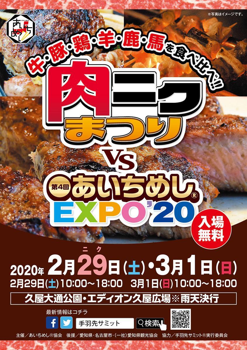 「肉ニクまつり VS 第4回あいちめしEXPO'20」ビジュアル
