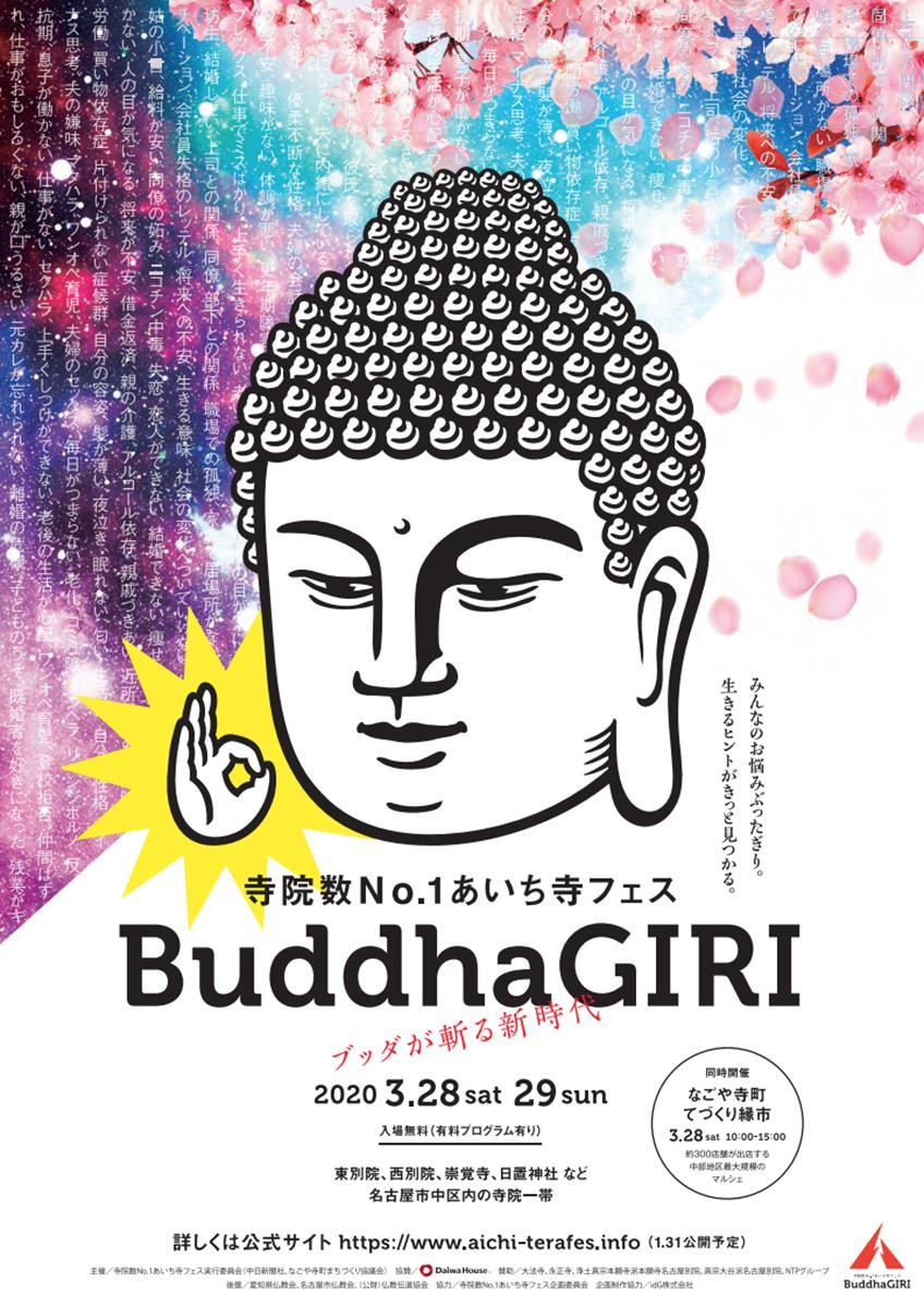 「寺院数NO.1あいち寺フェス BuddhaGIRI」のチラシ
