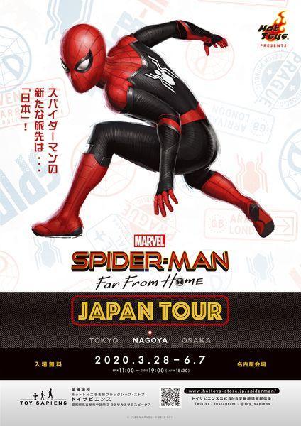 栄の「トイサピエンス」名古屋店で「スパイダーマン エクスクルーシブ・ストア ジャパンツアー」開催