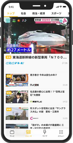 東海テレビ放送・中京テレビ放送・CBCテレビ・テレビ愛知の4社が、番組や地域情報等を配信するサービス「Locipo」を開始。「テレビ」「ニュース」「ライブ」の3つのカテゴリーでスタート