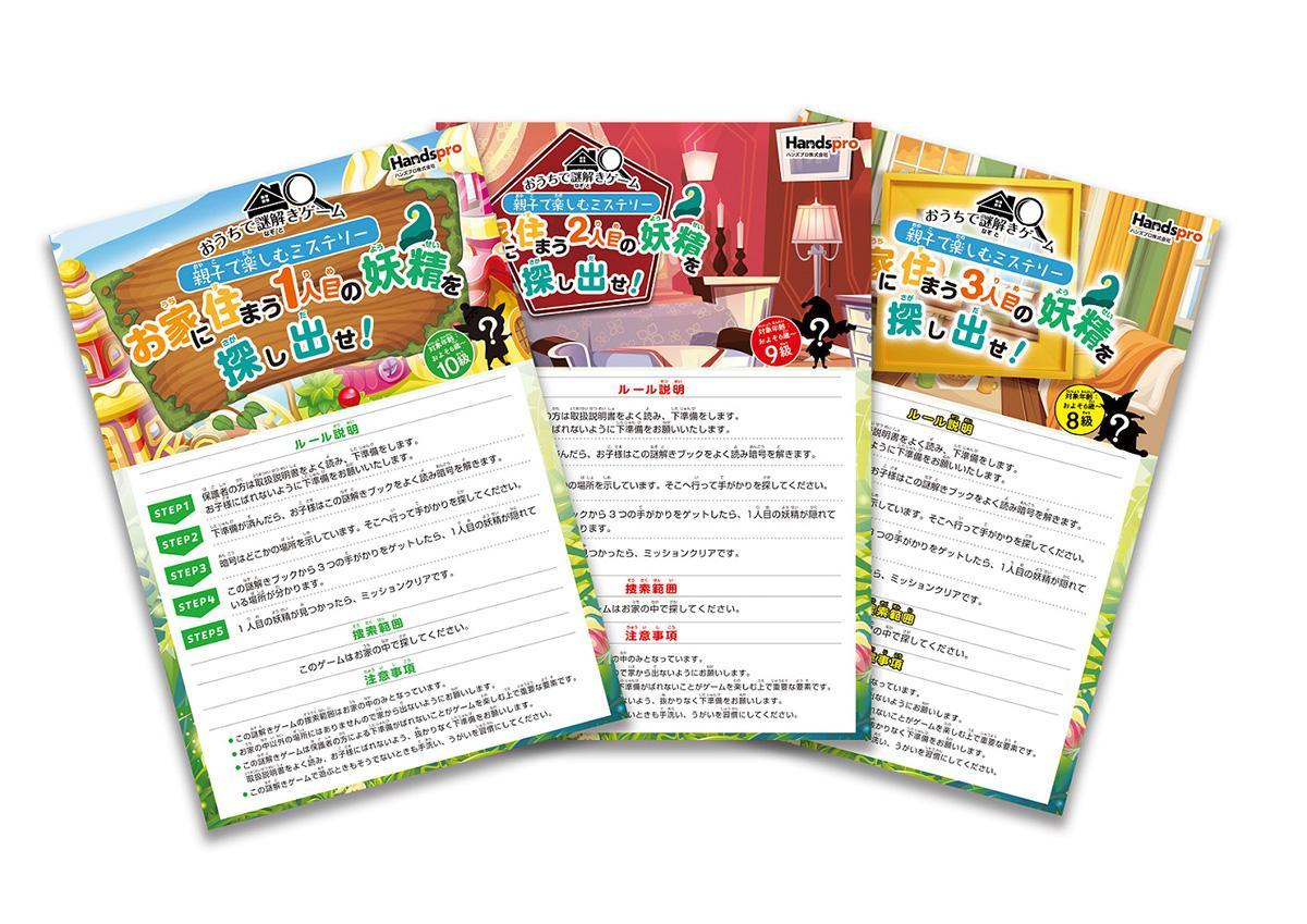 「おうちで謎解きゲーム 親子で楽しむミステリー」イメージ(画像提供=ハンズプロ)