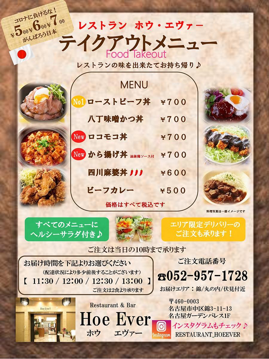 錦にあるレストラン&バー「ホウ エヴァー」のテークアウト・デリバリーのチラシ(画像提供=ホウ エヴァー)