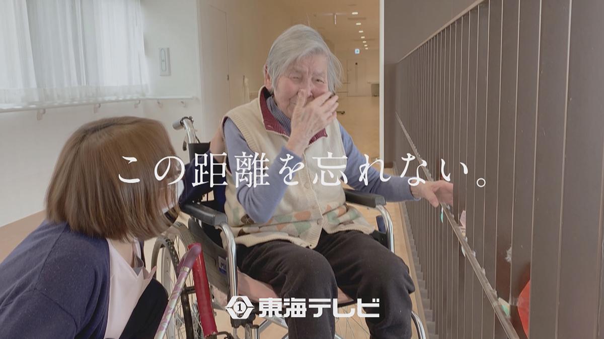 CM「この距離を忘れない。」の一幕。距離を保った面会方法で特別に許された桑山さんの祖母と家族との面会の様子を捉えた(画像提供=東海テレビ放送)