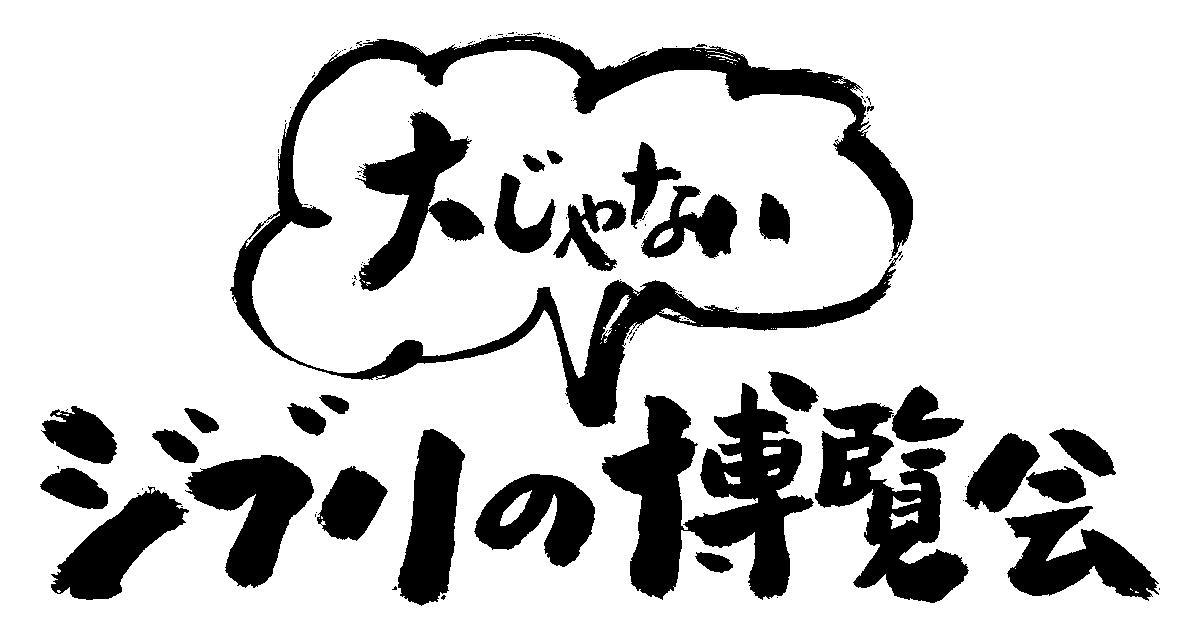 """「ジブリの""""大じゃない""""博覧会」タイトルロゴ"""