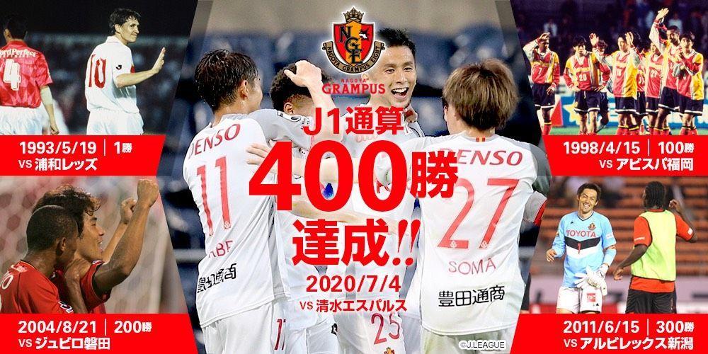 名古屋グランパスがJ1リーグ通算400勝達成。Jリーグ史上5番目 (C)N.G.E