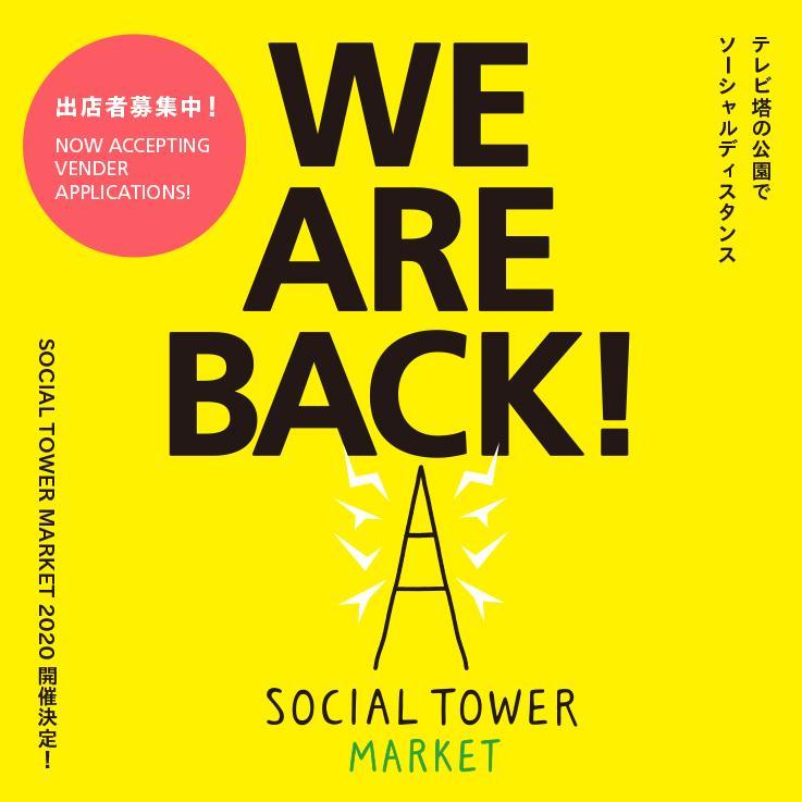 久屋大通公園で再び開催する「ソーシャルタワーマーケット2020」。毎年準備するビジュアルは今後発表