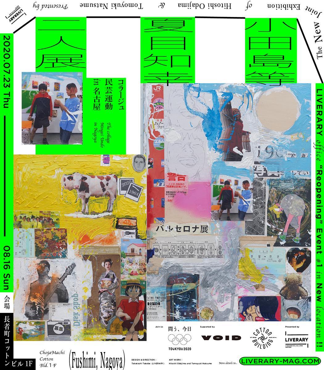 「小田島等夏目知幸二人展『コラージュ民芸運動』in名古屋」ビジュアル