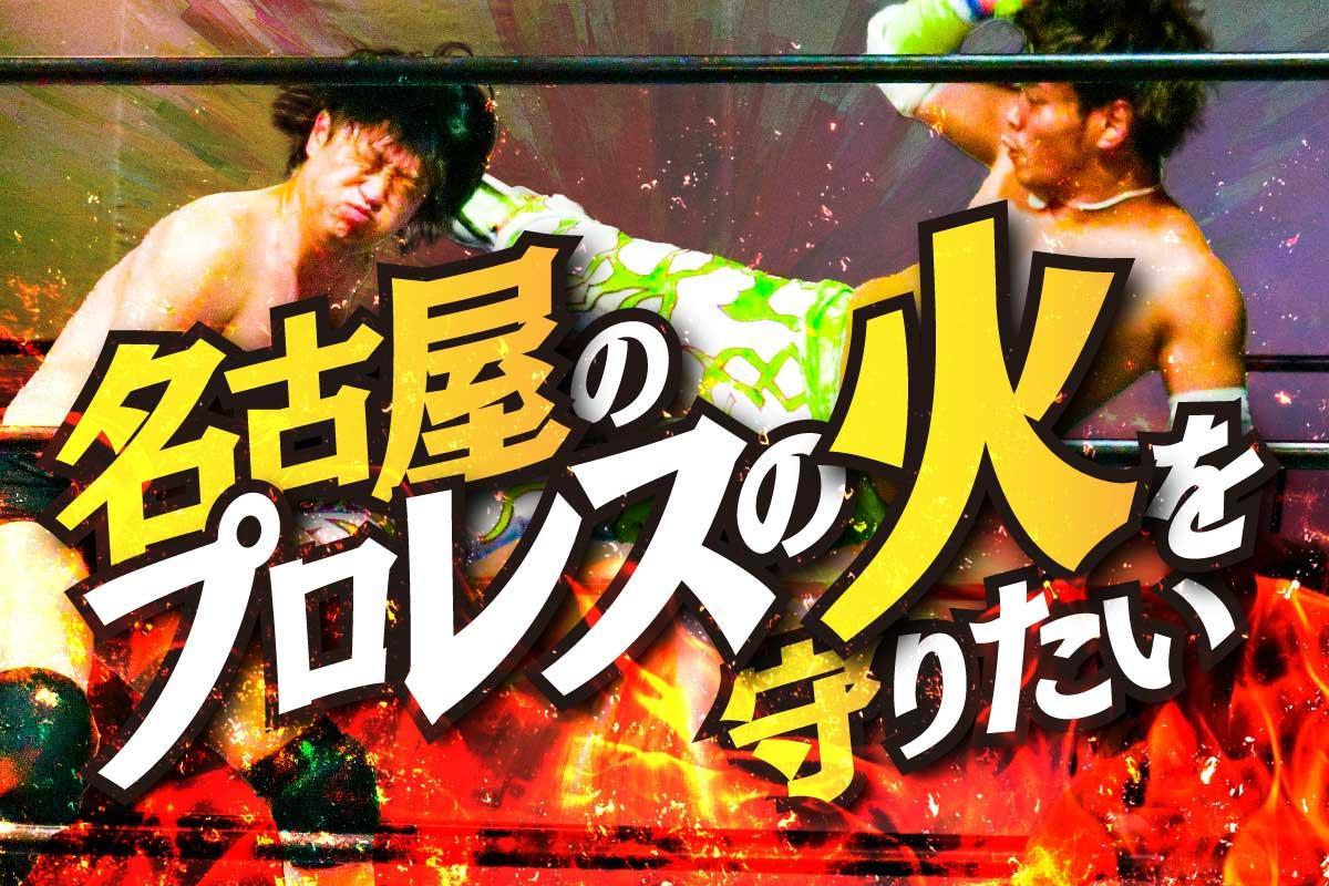 鶴舞のプロレスバー「スポルティーバアリーナ」が定期興行「水曜カレープロレス」の無料配信目指しクラウドファンディング