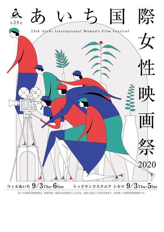 名古屋で開催される「あいち国際女性映画祭2020」。ポスターデザインはデザインコンテストで最優秀賞に選ばれた小林寛さん