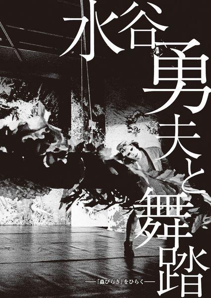 人間社から発売された書籍「水谷勇夫と舞踏-『蟲びらき』をひらく-」